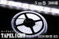 LEDテープライト、SMD3528型、ホワイト、300球、5m、電源別売り