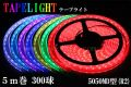 LEDテープライト、SMD5050型、RGBカラーチェンジ、300球、5m、電源・コントローラ別売り