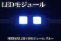 LEDモジュール、SMD5050型、2球x30モジュール、ブルー、電源別売り
