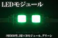 LEDモジュール、SMD5050型、2球x30モジュール、グリーン、電源別売り