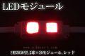 LEDモジュール、SMD5050型、2球x30モジュール、レッド、電源別売り