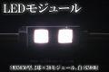 LEDモジュール、SMD5050型、2球x30モジュール、ホワイト、電源別売り