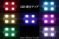 LEDモジュール、SMD5050型、4球x30モジュール、RGB(フルカラー)、電源・コントローラ別売り