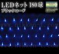 LEDイルミネーション、ネット(網状)、常点、プロ仕様(V4)、180球、ブルー