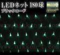 LEDイルミネーション、ネット(網状)、常点、プロ仕様(V4)、180球、アクアグリーン