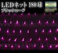 LEDイルミネーション、ネット(網状)、常点、プロ仕様(V4)、180球、ピンク