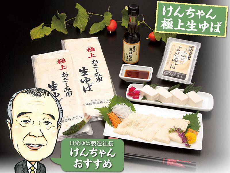 けんちゃん極上生ゆば(冷蔵)