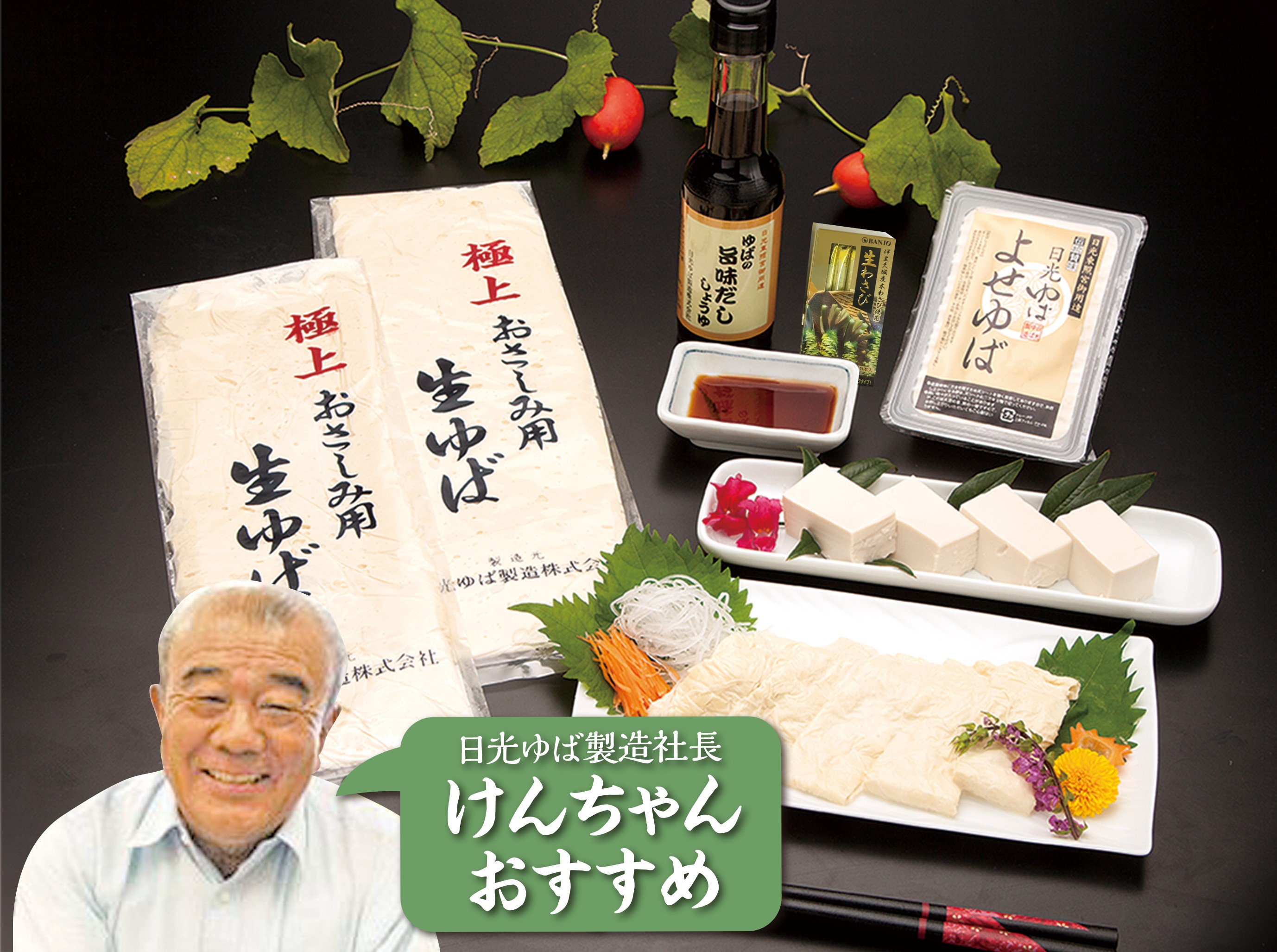 けんちゃん極上生ゆばセット(冷蔵)