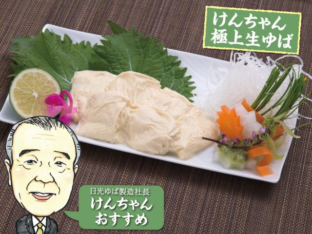 けんちゃんの極上生ゆば(冷凍)