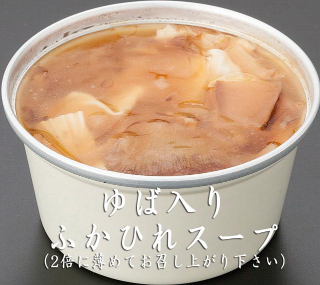 ゆば入りふかひれスープ