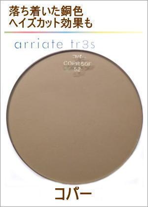 アリアーテトレスのレンズカラー(コパー)ブラウン系のサングラスカラー