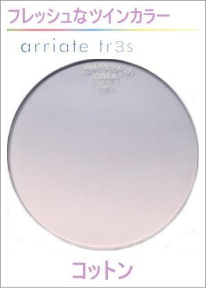 レンズカラー「アリアーテトレス」arriatetr3s「コットン」COTT