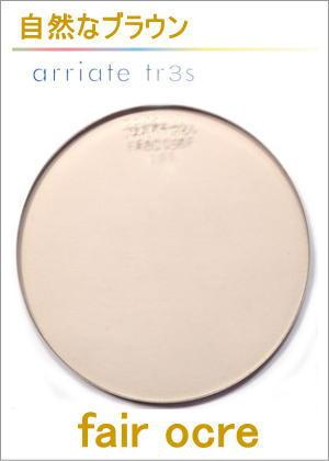 レンズカラー「アリアーテトレス」arriatetr3s「フェアオークル」FAOC