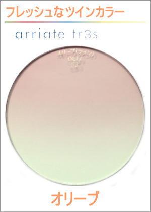 レンズカラー「アリアーテトレス」arriatetr3s「オリーブ」OLIV