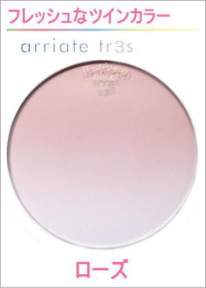 レンズカラー「アリアーテトレス」arriatetr3s「ローズ」ROSE