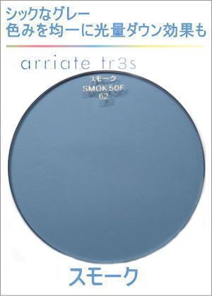 アリアーテトレスのレンズカラー(スモーク)グレー系のサングラスカラー