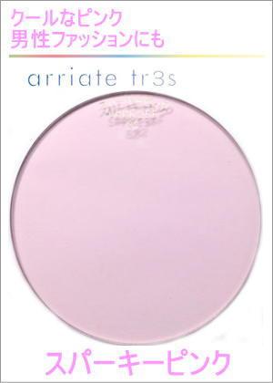 レンズカラー「アリアーテトレス」arriatetr3s「スパーキーピンク」SPPK
