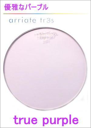 レンズカラー「アリアーテトレス」arriatetr3s「トゥルーパープル」TRPP