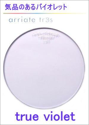 レンズカラー「アリアーテトレス」arriatetr3s「トゥルーバイオレット」TRVI