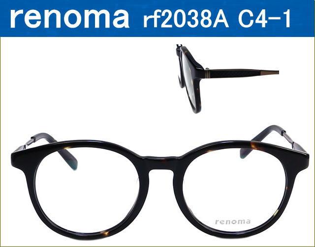 ブランドメガネのrenoma(レノマ)近視、遠視、乱視対応の度付きレンズ付きメガネセット