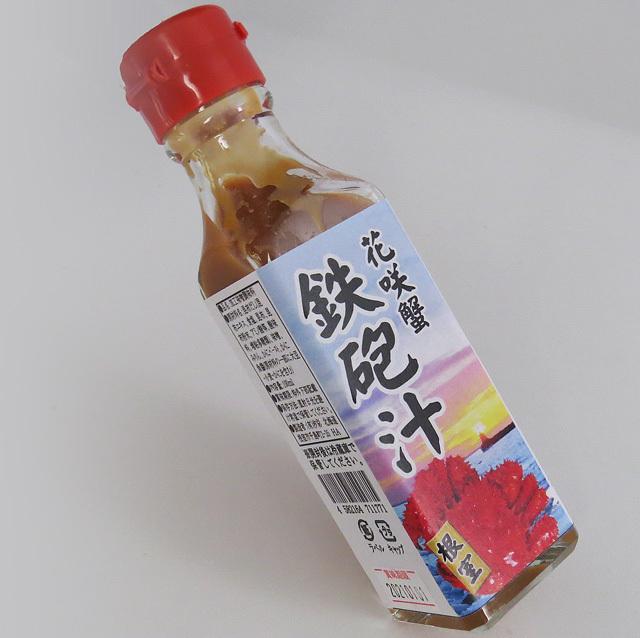 根室おみやげ館光風 鉄砲汁