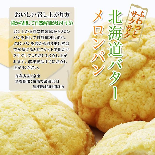 タイエー北海道バターメロンパン