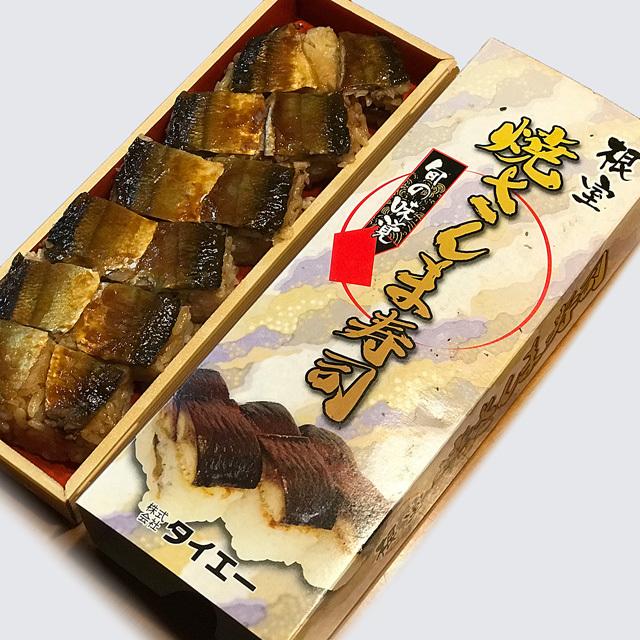 タイエー焼きさんま寿司