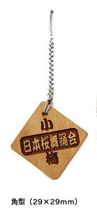 ネームアクセサリー 木札(角型)片面