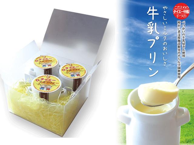 タイエー特製牛乳プリン