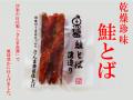 乾燥珍味鮭とば