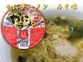 北海道限定発売 かにラーメン ずわいガニのほぐし身入り みそ味