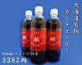 根室商業協同組合 北海道名物 ガラナエール 500mlペットボトル×24本入り
