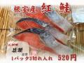 根室魚河岸茂勝 根室産紅鮭