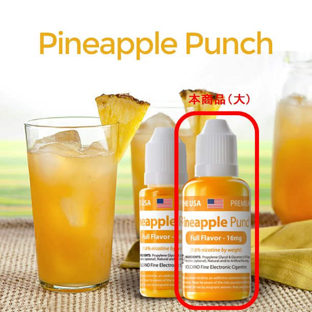リキッド・大_PineapplePunch