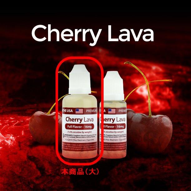 リキッド・大_CherryLava