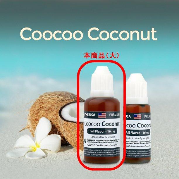 リキッド・大_CoocooCoconut