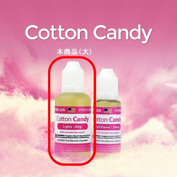 リキッド・大_CottonCandy