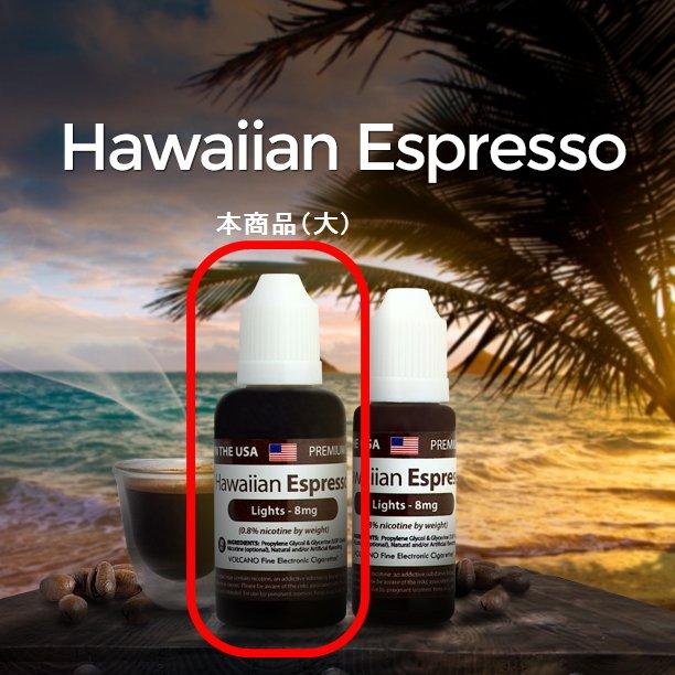 リキッド・大_HawaiianEspresso