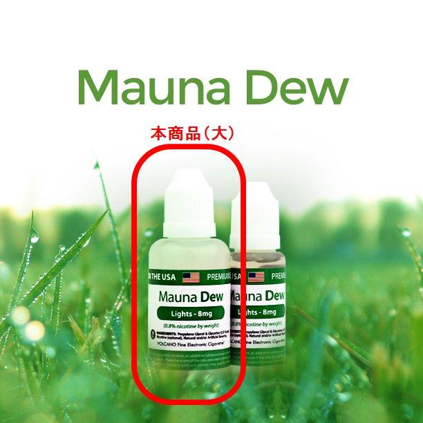 リキッド・大_MaunaDew