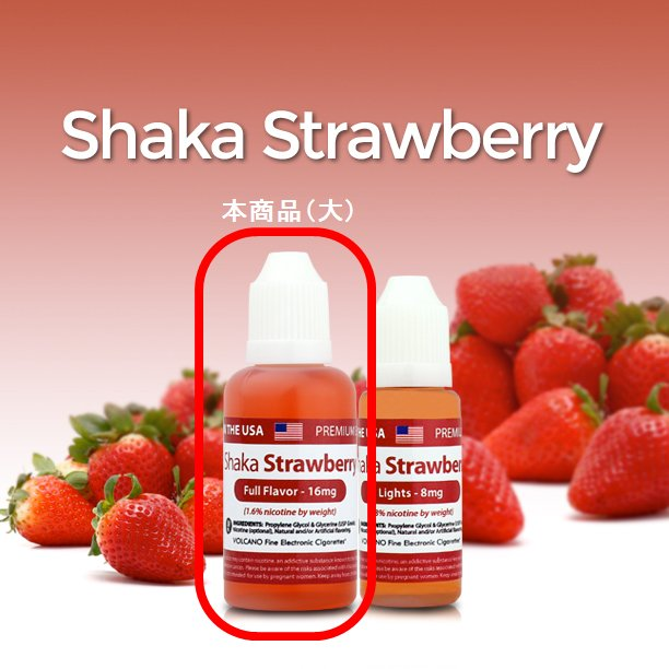 リキッド・大_ShakaStrawberry