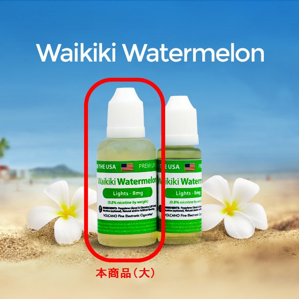 リキッド・大_WaikikiWatermelon
