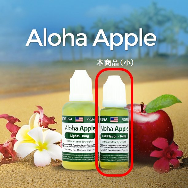 Small_AlohaApple