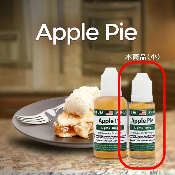 リキッド・小_ApplePie