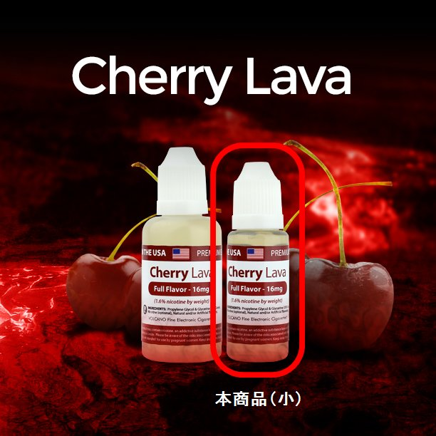 リキッド・小_CherryLava
