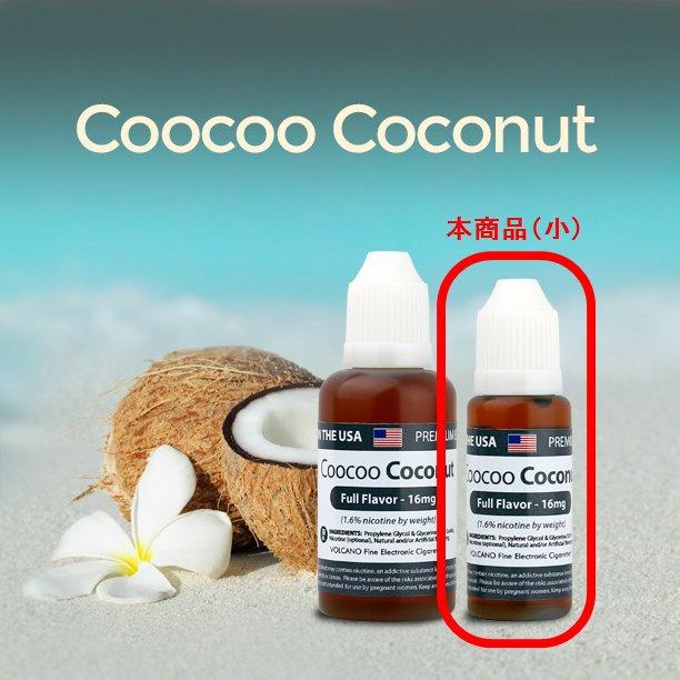 リキッド・小_CoocooCoconut