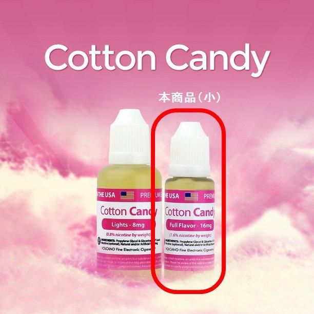 リキッド・小_CottonCandy
