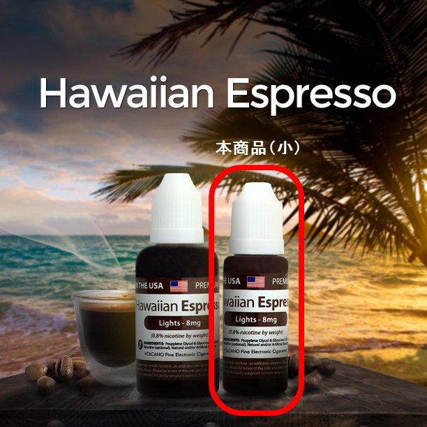 リキッド・小_HawaiianEspresso