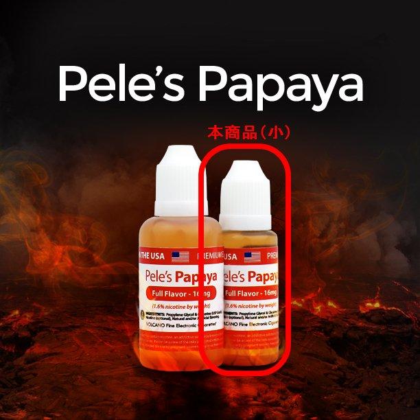 リキッド・小_PelesPapaya