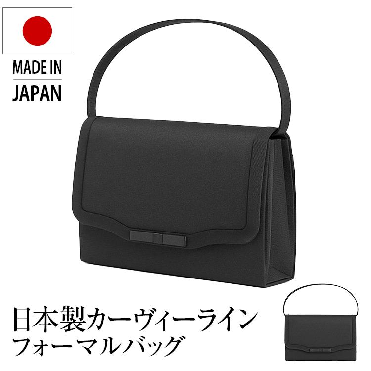 冠婚葬祭に!日本製高級リボンカーブラインフォーマルバッグ BG-5553
