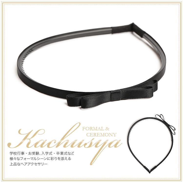 カチューシャ BH-004KA ヘアアクセサリー ブラック 黒 リボン 可愛い 髪飾り レディース 女性用 華やか ゆうパケット対応